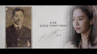 [송지효] MBC 기억록 _ 김상옥 의사