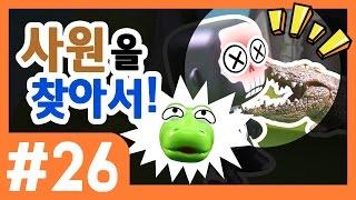스타토이 26화 - 드라고&스컬리 사원찾기 대작전! - 뽀로로 장난감 애니(Pororo Toy Animation)