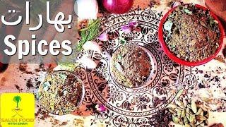 Tasty Homemade Spices Saudi Ramadan 2018   |  اصنعي بهارات في بيتك رمضان ٢٠١٨