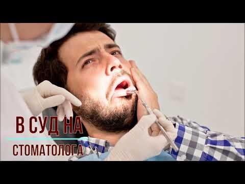 Как подать в суд на стоматологию