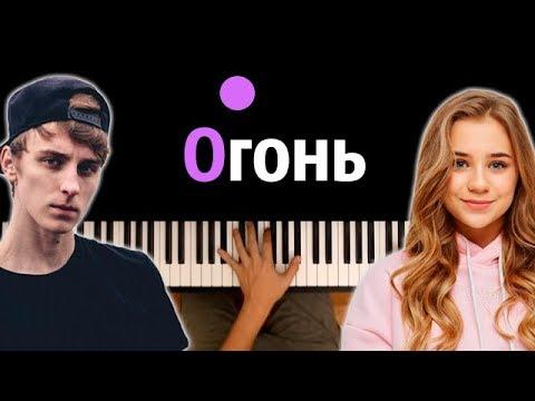 🔥Катя Адушкина - ОГОНЬ (x Влад Бумага) ● караоке | PIANO_KARAOKE ● ᴴᴰ + НОТЫ & MIDI