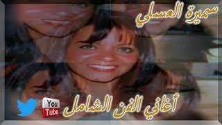 تحميل اغاني سميرة العسلي : ميلي علي ميلي ياحلوة ميلي شوي شوي MP3
