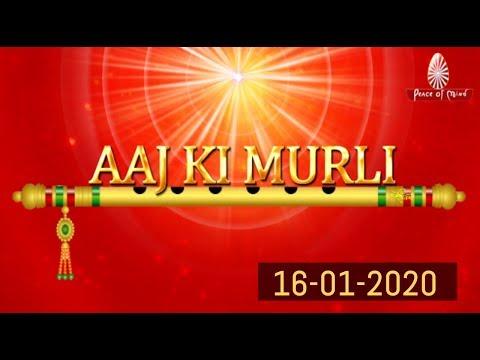 आज की मुरली 16-01-2020 | Aaj Ki Murli | BK Murli | TODAY'S MURLI In Hindi | BRAHMA KUMARIS | PMTV (видео)