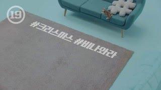 부라더소다 하연수 광고영상(크리스마스 ver.)