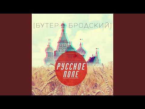 Русская музыка для тренировок (feat. Мц Лучник)