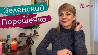 Второй тур #Выборы2019: Порошенко vs Зеленский /Другий тур виборів президента України 2019