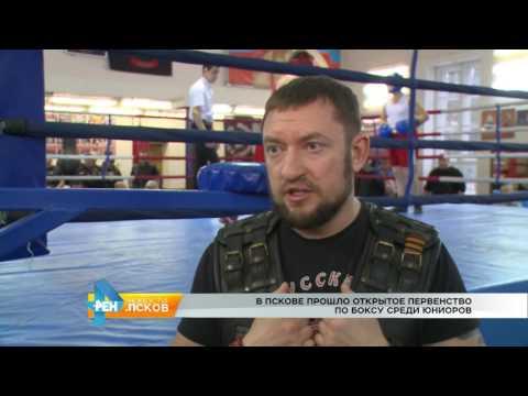 Новости Псков 21.11.2016 # В Пскове прошло отрытое первенство по боксу среди школьников