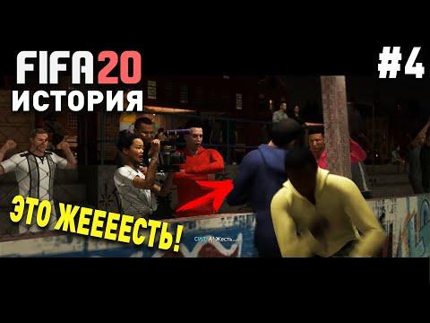 Прохождение FIFA 20 История VOLTA [#4] | АМСТЕРДАМ = Жёсткий футбол?