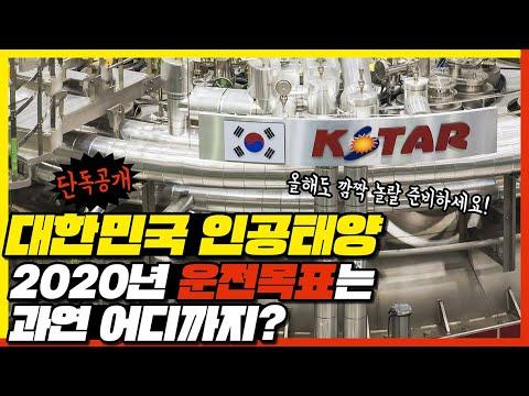 [단독공개] 대한민국 인공태양 KSTAR 2020년 실험목표! 이번에도 세계 최고 도전?