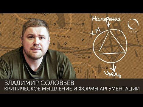 Владимир Соловьев Критическое мышление и формы аргументации