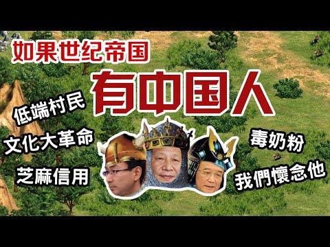 """如果世紀帝國有""""現今的""""中國人?"""