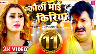 #VIDEO - काली माई किरिया - #Pawan Singh, Priyanka Singh   Ft. Jiya Roy   Bhojpuri Devi Geet 2021