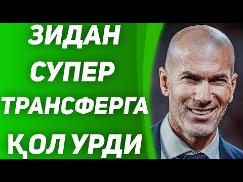 ЗИДАН СУПЕР ТРАНСФЕРГА ҚОЛ УРДИ