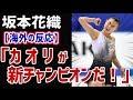 【海外の反応】坂本花織が全日本選手権で初優勝!自己新155・01点で最高の紀平梨花を逆転 海外「カオリが新チャンピオンだ!」