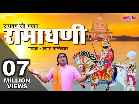 New Ramdevji Song 2020   Ramadhani Mhara Full HD   Shyam Paliwal   Ramdevji Dj Song