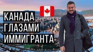 Канада. Жизнь в Ванкувере глазами иммигранта из Киева
