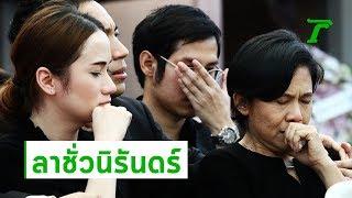 เผาศพ น้ำตาล เดอะสตาร์ สุดเศร้า แม่-พี่สาว กลั้นน้ำตาไม่อยู่ | Thairath Online