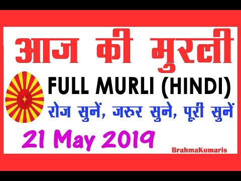 आज की मुरली 21-05-2019 | Aaj ki Murli in Hindi | 21 May 2019 | Daily Murli| Today Murli (видео)