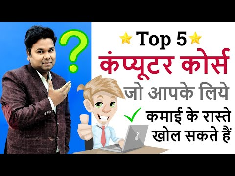 Top 5 Job Oriented Computer Courses   Best Computer Courses ...