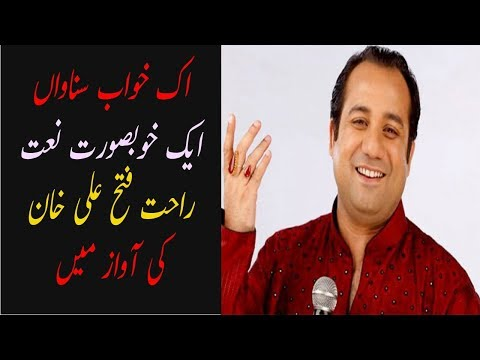 Ik Khawab Sunawan NAAT by Rahat Fateh Ali Khan |latest Naat