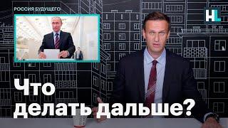 Навальный о том, что делать дальше
