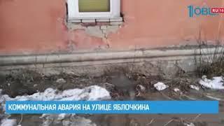Коммунальная авария на улице Яблочкина