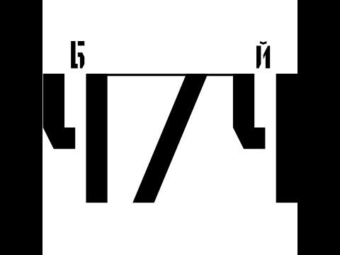 Барбитурный - Ч/Б (альбом 2020)