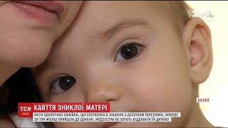 Уся лікарня Дніпра повстала, аби не віддавати однорічну дівчинку рідній матері