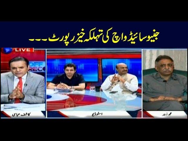 Off the record Kashif abbasi latest