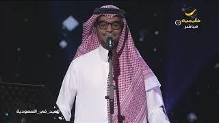 رابح صقر - أبد يعني | حفلة الرياض 2018 | Rabeh Sager - Abad Yaani تحميل MP3