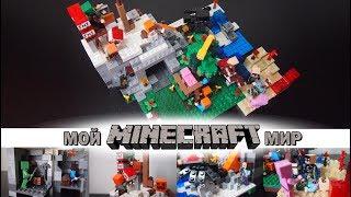 МОЙ МИР MINECRAFT (Самоделка из китайских аналогов LEGO)
