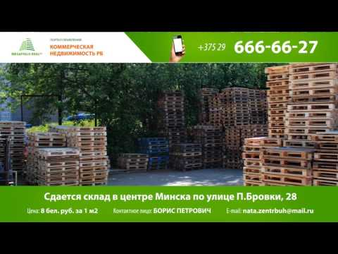 Видео Склад  в самом центре Минска