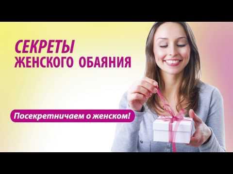 Секреты женского обаяния