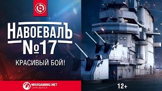 Красивый бой! «НавоевалЪ» № 17 [World of Warships]