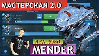 War Robots - Мастерская 2.0! Mender - робот скорой помощи!!!