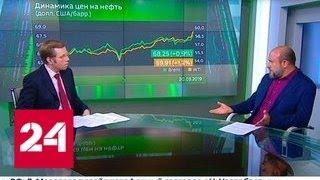 Экономика. Курс дня, 20 марта 2019 года - Россия 24