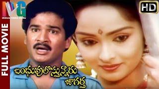 Bhanduvulostunnaru Jagartha Telugu Full Movie | Rajendra Prasad | Rajani | Brahmanandam