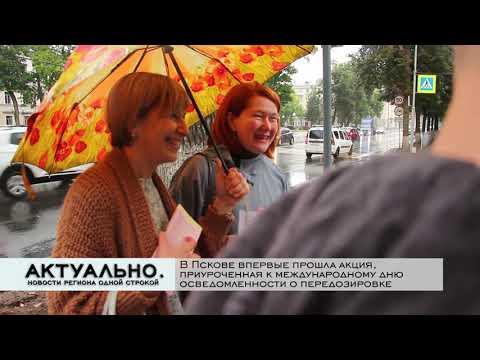 Актуально Псков / 31.08.2021