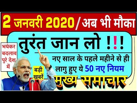2 जनवरी 2020 से नए नियम मुख्य समाचार, बड़ी खबरें Today Breaking News DLS News PM Modi govt news
