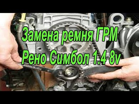 Замена ремня ГРМ Renault Symbol 1.4, 8v, K4J. #АлексейЗахаров. #Авторемонт. Авто - ремонт