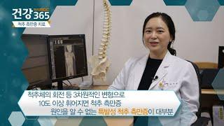 척추 측만증의 진단과 치료법 관련사진