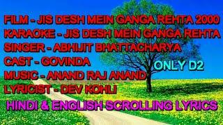 Jis Desh Mein Ganga Rehta Hai Karaoke With Lyrics Scrolling