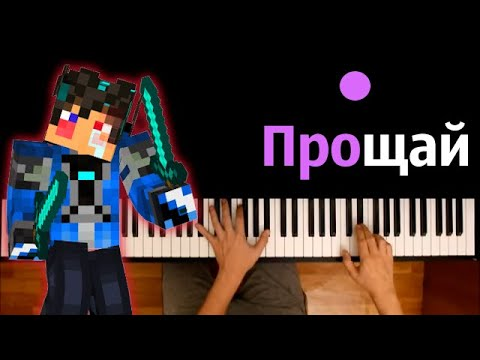 Дамбо Music - Прощай ● караоке | PIANO_KARAOKE ● ᴴᴰ + НОТЫ & MIDI