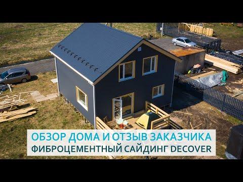 Обзор каркасного дома, размером 8x8 м.  Петергоф, Ломоносовский район.