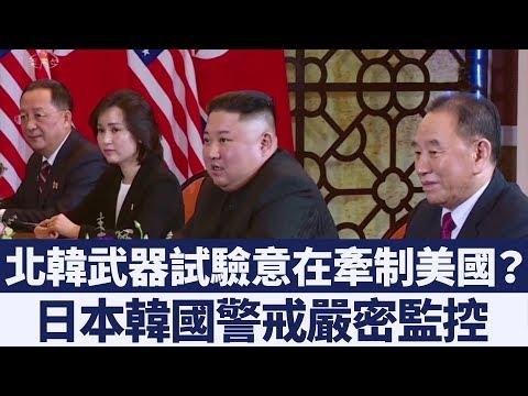 北韓進行新武器試驗 金正恩意在牽制美國? 新唐人亞太電視 20190419