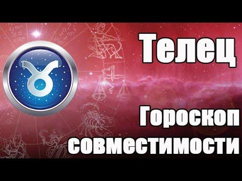 Гороскоп совместимости для Знака Зодиака: Телец (21 апреля - 21 мая)