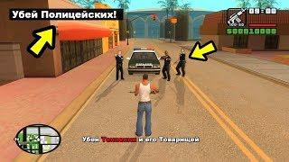 Что будет, если убить Полицейских в начале игры GTA San Andreas?😱
