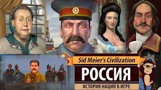 Россия: история наций в Sid Meier