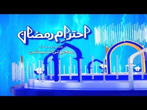 Ehtram-e-Ramadan Sehar Transmission 09 May 2019 | Kohenoor News Pakistan