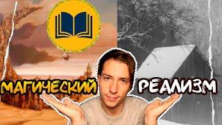 Что такое магический реализм в литературе l шесть произведений, которые стоит почитать
